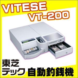 【東芝テック】自動釣銭機VITESE(ヴィッテス)VT-200|tecline