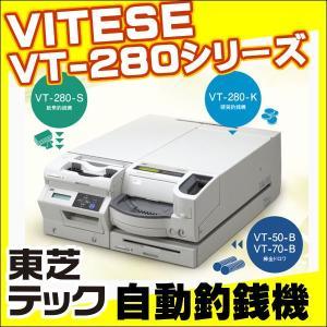 【東芝テック】自動釣銭機VITESE(ヴィッテス)VT-280シリーズ|tecline