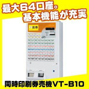 基本機能が充実 同時印刷式券売機 VT-B10|tecline