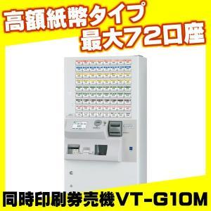 高額紙幣タイプ 同時印刷式券売機 VT-G10M|tecline