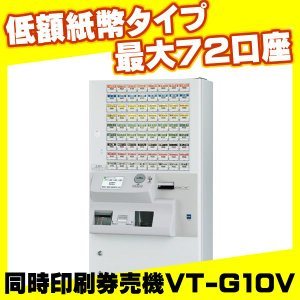 低額紙幣タイプ 同時印刷式券売機 VT-G10V|tecline