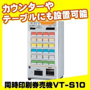 コンパクトボディー 同時印刷式券売機 VT-S10|tecline