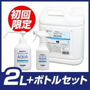 【初回限定セット】プロトクリン・アクア2L+ボトルセット|tecsvys