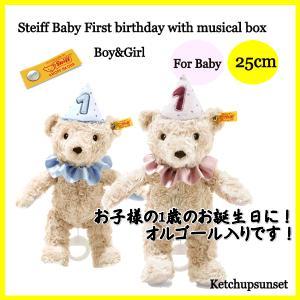 シュタイフ ベビー  1歳のお誕生日用テディベア オルゴール入り Steiff Baby First birthday Girl, First birthday Boy Teddy bear with musical box teddy