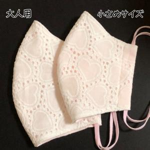 ハンドメイド 小さめサイズ ハートレース 立体マスク|tedukuri-tiara