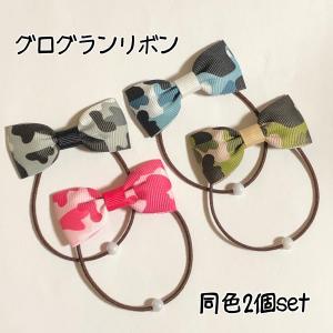 ハンドメイド グログランリボン  迷彩 ヘアゴム 同色2個セット|tedukuri-tiara