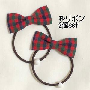 ハンドメイド 布リボン 赤色チェック ヘアゴム2個セット|tedukuri-tiara