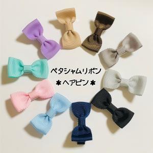 ハンドメイド ペタシャムリボン ヘアピン 同色2個セット|tedukuri-tiara