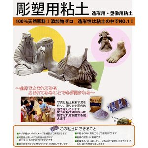 彫塑用粘土 25kg|tedukurishop