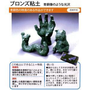 ブロンズ粘土 1kg|tedukurishop