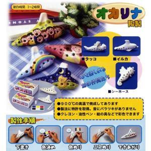 オカリナ 陶製 (大)|tedukurishop