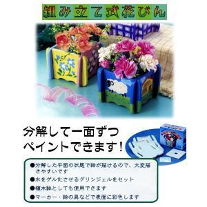 組み立て式花びん|tedukurishop