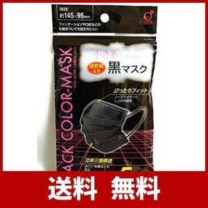 小さめサイズの活性炭入り黒マスク 5枚入