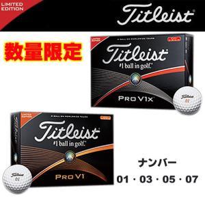タイトリスト プロV1・プロV1x リミデットエイディション 2015年モデル ゴルフボール 1ダース Titleist|teeolive-kobe