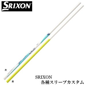 スリクソン Zシリーズ 各種スリーブ付シャフト Aid DB ふにゃシャフト