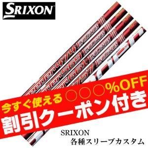 スリクソン Zシリーズ 各種スリーブ付シャフト スピーダーエボリューション3 フジクラ SPEEDER EVOLUITON 3 送料無料