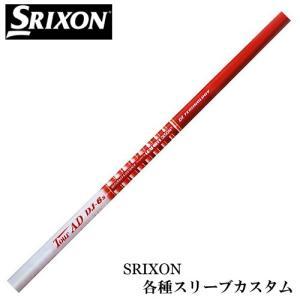 スリクソン Zシリーズ 各種スリーブ付シャフト Tour AD ツアーAD DJ グラファイトデザイン 送料無料
