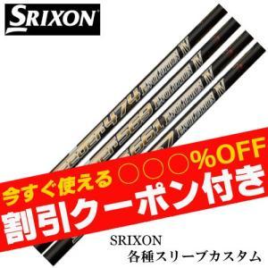 スリクソン Zシリーズ 各種スリーブ付シャフト スピーダーエボリューション4 フジクラ SPEEDER EVOLUITON 4 送料無料 クーポン付|teeolive-kobe