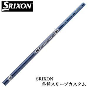 スリクソン Zシリーズ 各種スリーブ付シャフト 三菱レイヨン ディアマナ BFシリーズ DIAMANA 送料無料