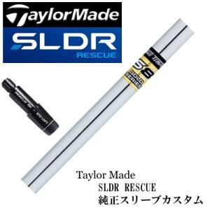 テーラーメイド SLDRレスキュー スリーブ付 GS85 トゥルーテンパー