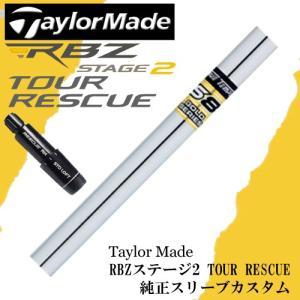 テーラーメイド RBZステージ2 ツアーレスキュー スリーブ付 GS85 トゥルーテンパー