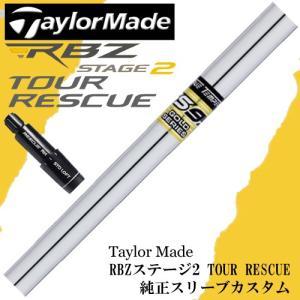 テーラーメイド RBZステージ2 ツアーレスキュー スリーブ付GS95