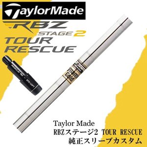 テーラーメイド RBZステージ2 ツアーレスキュー スリーブ付 ダイナミックゴールド トゥルーテンパー