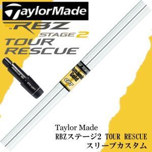 テーラーメイド RBZステージ2 ツアーレスキュー スリーブ付 ダイナミックゴールドCPT トゥルーテンパー