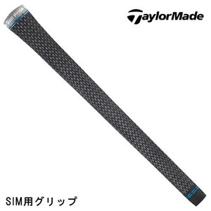 テーラーメイド SIM用 TM ツアーベルベットラバー 360 メール便対応可(260円)