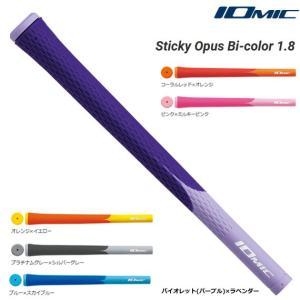 イオミック IOMIC  スティッキー オーパス Biカラー バイカラー 1.8 ネコポス便対応可(240円)|teeolive-kobe