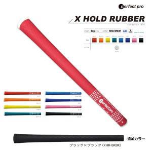 パーフェクトプロ X ホールド ラバー Perfect Pro X HOLD RUBBER ネコポス便対応可(240円) teeolive-kobe