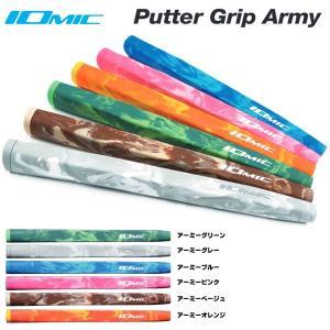 イオミック パターグリップ アーミー Putter Grip Army ネコポス便対応化(240円) teeolive-kobe