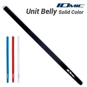 イオミック IOMIC Putter Unit Belly Solid Color ユニット・ベリー ソリッドカラー 中・長尺パター用グリップ teeolive-kobe
