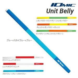 イオミック IOMIC Putter Unit Belly ユニット・ベリー 中・長尺パター用グリップ teeolive-kobe