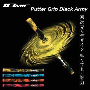 イオミック パターグリップ ブラックアーミー Putter Grip Black Army ネコポス便対応化(240円) teeolive-kobe