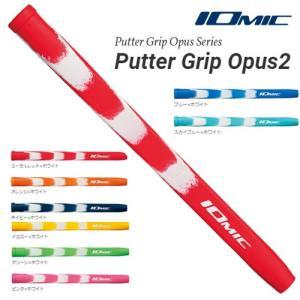 イオミック パター グリップ オーパス2 Putter Grip Opus2|teeolive-kobe