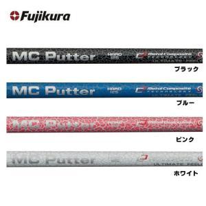 【単体購入不可】FUJIKURA フジクラ MC Putter パターシャフト|teeolive-kobe