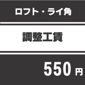 ロフト・ライ調整工賃|teeolive-kobe