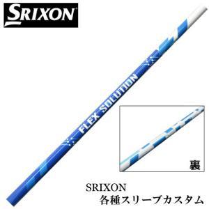 スリクソン Zシリーズ 各種スリーブ付シャフト 練習用やわらかシャフト FLEX SOLUTION ウッド用|teeolive-kobe