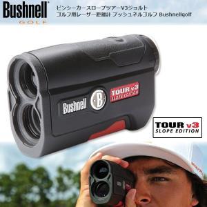ブッシュネルゴルフ ゴルフ用レーザー距離計 ピンシーカースロープツアーV3ジョルト