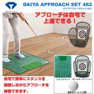 ダイヤ DAIYA ダイヤアプローチセット462 TR-462 ゴルフ練習器具セット|teeolive-kobe