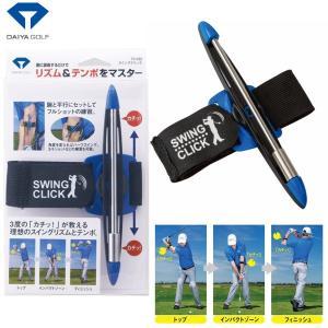 DAIYA ダイヤ スイングクリック TR-092 ゴルフ練習器具|teeolive-kobe