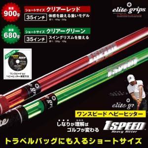 エリートグリップ ワンスピード ヘビーヒッター Heavy Hitter ショートサイズ ゴルフトレーニング器具|teeolive-kobe
