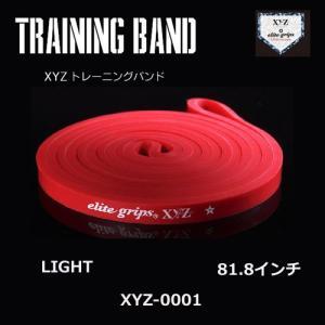 エリートグリップ XYZ トレーニングバンド 81.8インチ XYZ-0001|teeolive-kobe