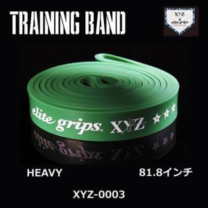 エリートグリップ XYZ トレーニングバンド 81.8インチ XYZ-0003|teeolive-kobe