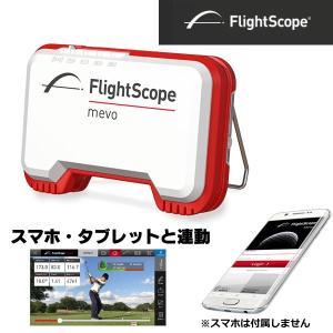 フライトスコープ ミーボ FlightScope mevo ポータブルマルチスポーツレーダー teeolive-kobe
