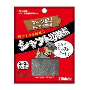 タバタ Tabata マーク金井コラボレーションシャフト専用ウエイト GV-0628 ネコポス便対応可(200円)|teeolive-kobe