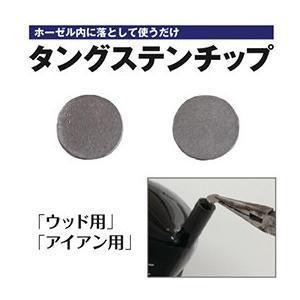 タングステンチップ ネコポス便対応可(200円)|teeolive-kobe