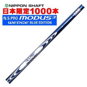 4/20発売予定 日本限定1000本 日本シャフト N.S.PRO MODUS3 N.S.プロ モーダス3 ウェッジ 125 ブルーエディション