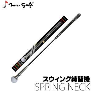 Mr.Golf SPRING NECK ミスターゴルフ インパクトスイング練習 スプリングネック|teeolive